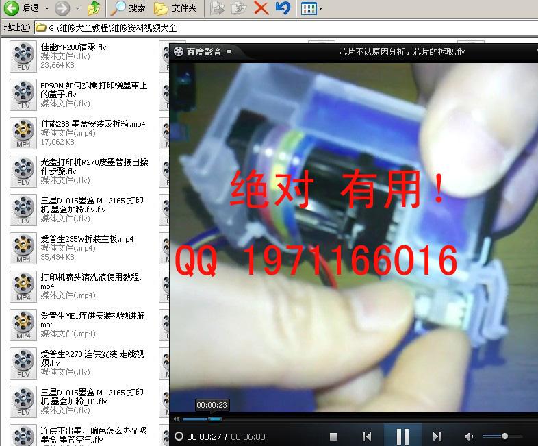 打印机维修资料视频教程02