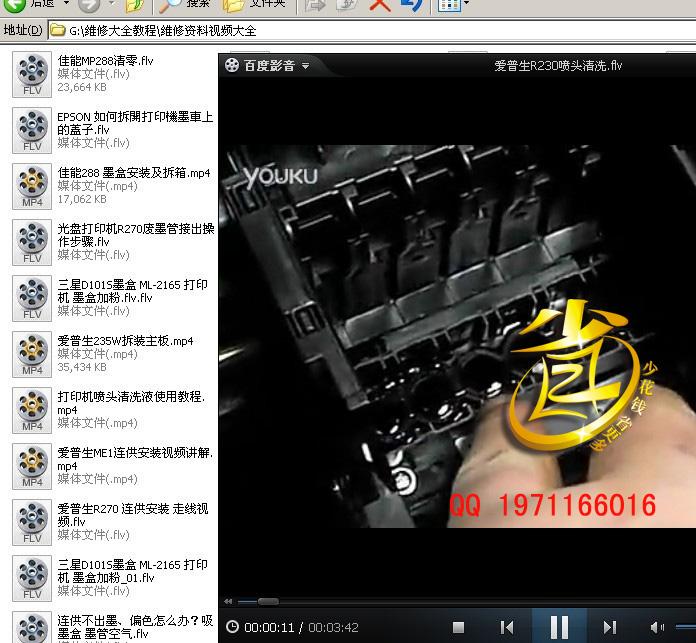打印机维修资料视频教程04