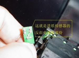 喷墨打印机传感器10