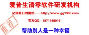 清零软件网站