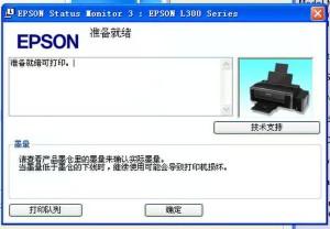 解决EPSON 现在补墨水 问题05