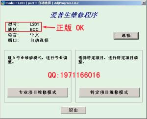 L201 L200 清零软件 廢墨歸零  ECC版