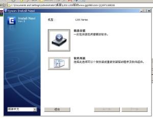 epson 爱普生L200 L201驱动 中文版2