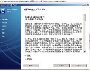 epson 爱普生L200 L201驱动 中文版3