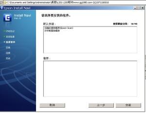 epson 爱普生L200 L201驱动 中文版4