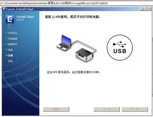epson 爱普生L200 L201驱动 中文版6