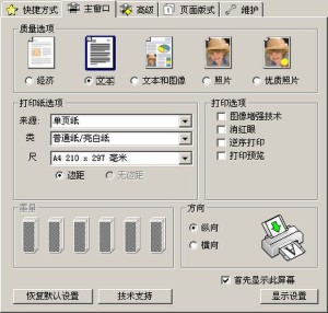 epson 爱普生L200 L201驱动 中文版7