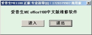 epson 爱普生ME1100清零软件 教程2