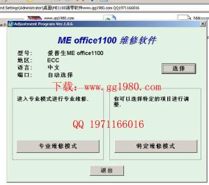 epson 爱普生ME1100清零软件 教程3