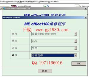 epson 爱普生ME1100清零软件 教程4