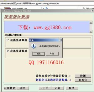 epson 爱普生ME1100清零软件 教程5