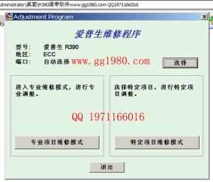 epson 爱普生R390清零软件 教程3