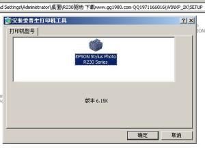 r230打印机驱 安装2