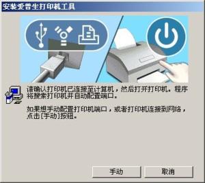 r230打印机驱 安装4