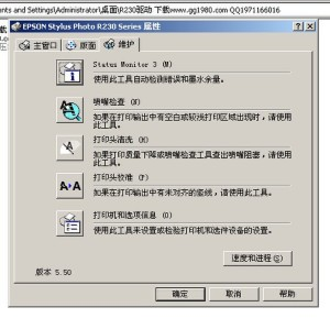 r230打印机驱 安装8