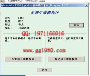 EPSON L201 l200清零软件 中文正版副本