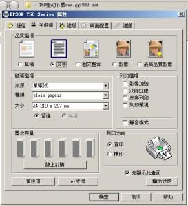Epson爱普生T50驱动 安装教程步骤11