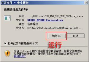 Epson爱普生T50驱动 安装教程步骤2