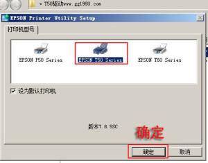 Epson爱普生T50驱动 安装教程步骤3