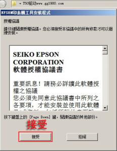 Epson爱普生T50驱动 安装教程步骤5