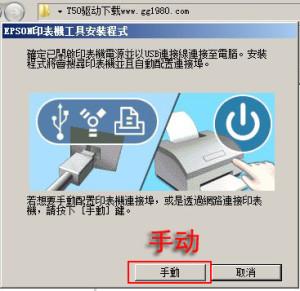 Epson爱普生T50驱动 安装教程步骤8