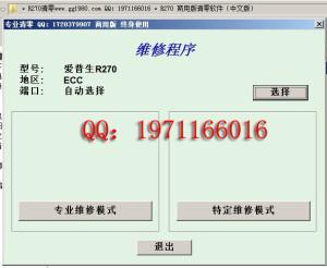 R270清零软件 中文正版副本