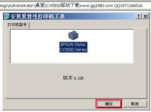 epson 爱普生cx5500驱动 中文版02