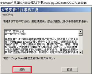 epson 爱普生cx5500驱动 中文版03
