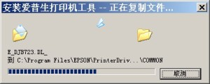 epson 爱普生cx5500驱动 中文版04