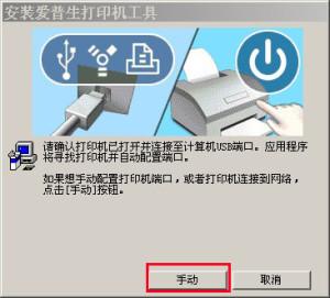 epson 爱普生cx5500驱动 中文版05
