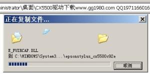 epson 爱普生cx5500驱动 中文版07