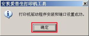 epson 爱普生cx5500驱动 中文版08