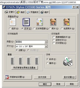 epson 爱普生cx5500驱动 中文版09