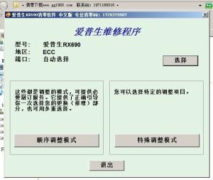 RX690清零软件