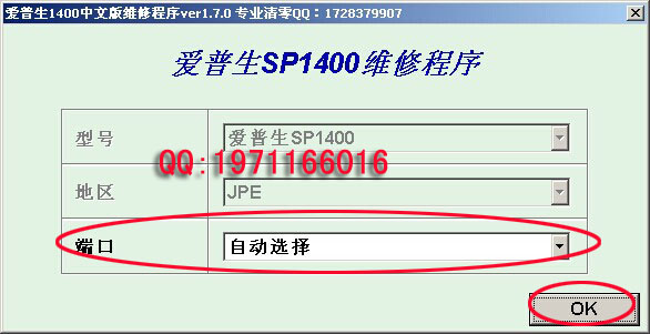 爱普生epson 1400清零软件+图解教程