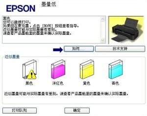 L101打印机出现感叹号
